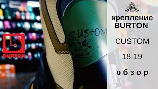 Крепления Burton Custom 18-19: обзор