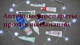 Лучшее аптечное средство для проблемной кожи