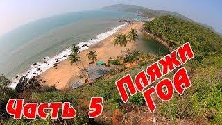 ГОА - резюме по всем пляжам: Северные пляжи ГОА и Южные пляжи - где лучше. Часть 5(СКИДКА 1430р на Airbnb: https://www.airbnb.ru/c/psergei?s=8 $ Дешевые АВИАБИЛЕТЫ: http://www.aviasales.ru/?marker=48826 $ Моя партнерская ..., 2014-01-26T10:30:25.000Z)