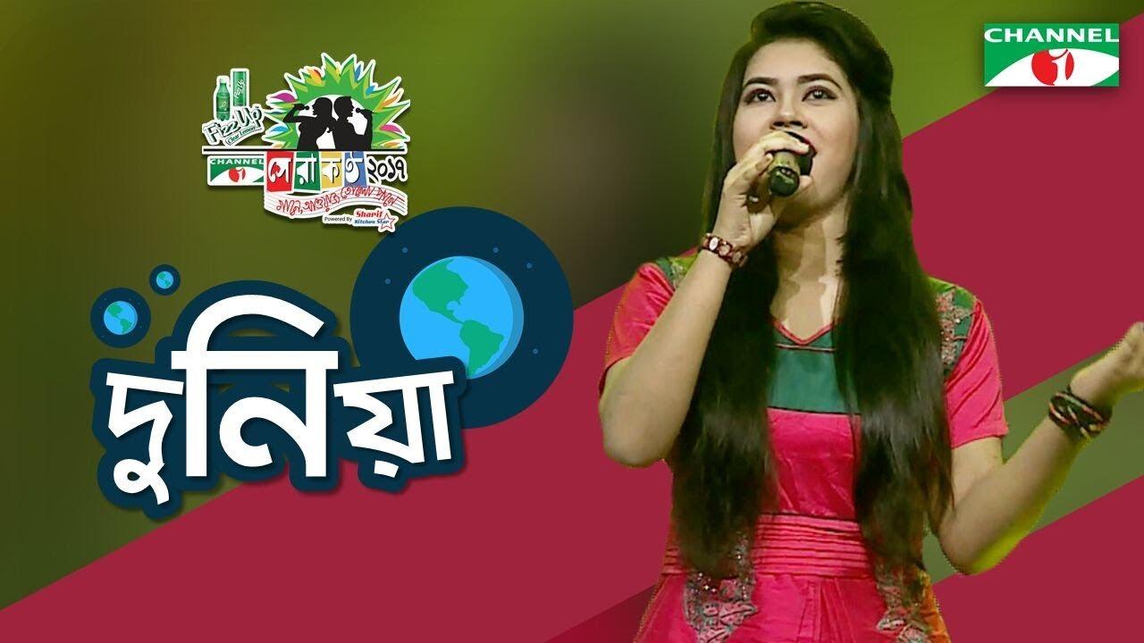 Duniya | Sraboni | Shera Kontho 2017 | SMS Round | Season 06 | Channel i TV