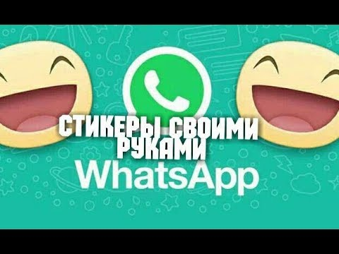 Как создать стикеры в WhatsApp за 5 минут