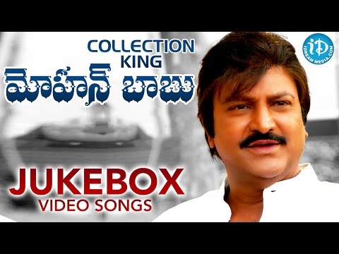 Mohan Babu Super Hit Songs || Video Jukebox || Collection King Mohan Babu Hit Songs