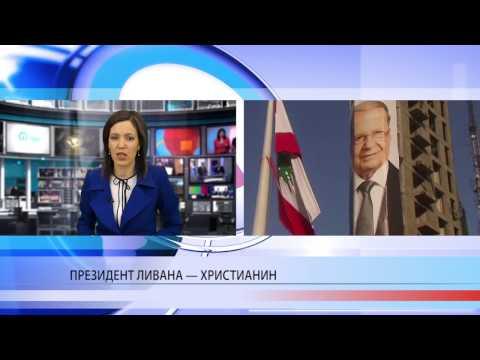 Президент Ливана - христианин