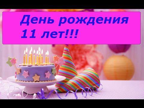 Поздравление с днем рождения 11 лет девочке открытка