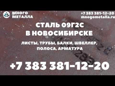 Сталь 09Г2С в Новосибирске