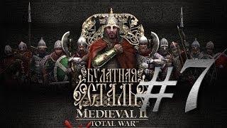 Medieval 2: Булатная Сталь - Господин Великий Новгород #7. И Тучи Сгущаются......