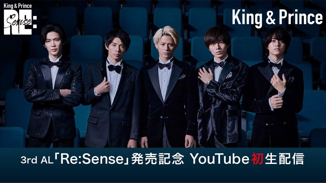 【YouTube LIVE】King & Prince 3rd AL「Re:Sense」発売記念
