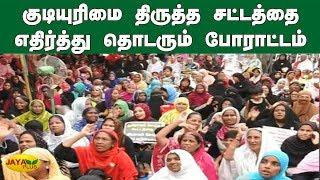 குடியுரிமை திருத்த சட்டத்தை எதிர்த்து தொடரும் போராட்டம் | CAA Protests