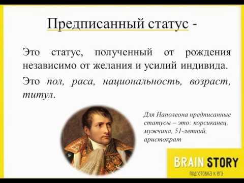Социология Шпаргалка
