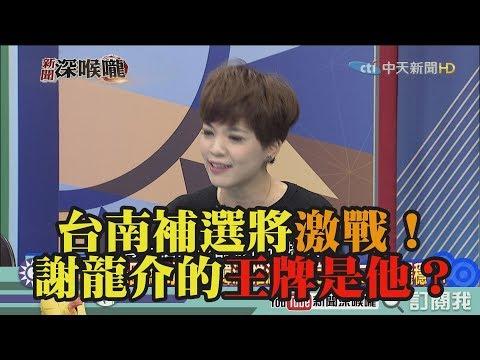 《新聞深喉嚨》精彩片段 台南補選將激戰!謝龍介的王牌是「他」?