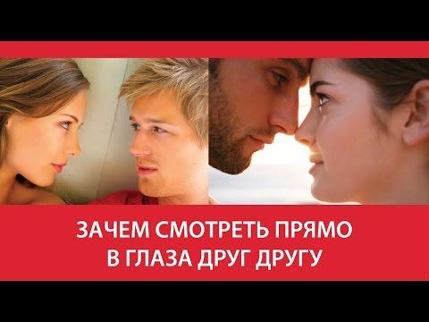 Зачем смотреть прямо в глаза  друг другу