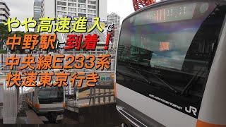 やや高速進入で中野駅に到着!中央線E233系快速東京行き2列車