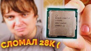Как сломать новый Core i7 9700K? / Компобудни #36
