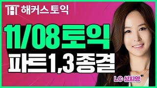 11월8일토익정답! LC 총평 해커스 성지영 | 토익기…