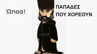 Repeat youtube video Παπάδες χορεύουν Δεν σου κάνω τον άγιο