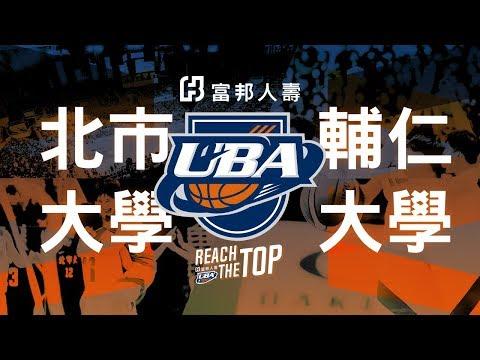 🔴ᴴᴰ預賽::北市大學vs輔仁大學::男一級 106學年度富邦人壽UBA大專籃球聯賽 網路直播