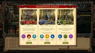 Драконы Вечности :   Начало  Новый Герой № 1