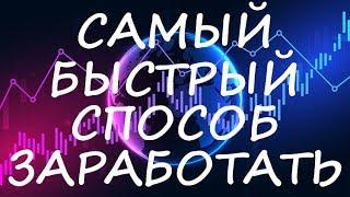 Заработок 1000 Рублей за 5 Минут. Как Заработать 1000 5