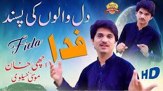 #FIDA►Achi Khan Musakhelvi►Latest Saraiki Punjabi Song Official Video 2019►Wattakhel Production Pak