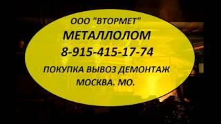 8-925-330-76-33 Металлолом в Дубне. Металлолом закупаем в Дубне. Металл продать в Дубне.(, 2015-05-30T22:25:17.000Z)