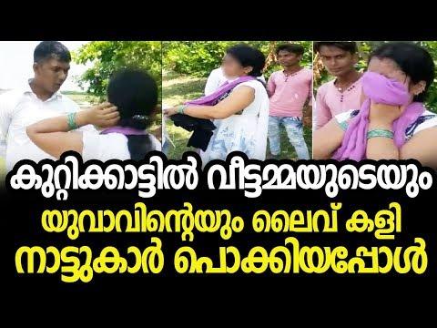 കമിതാക്കളോടു നാട്ടുകാർ ചെയ്തത് കണ്ടോ | Film News