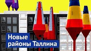 Как строят современное жильё в Эстонии