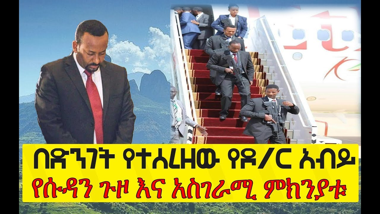 Ethiopian prime minister Dr Abiy Ahmed South Sudan visit and the high security protocol