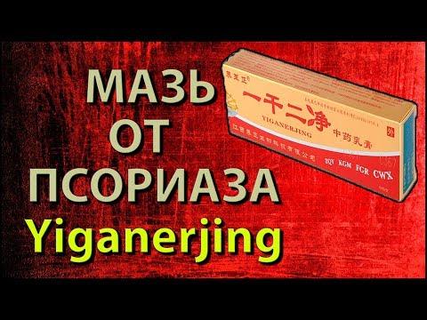 Крем от псориаза Yiganerjing с Алиэкспресс