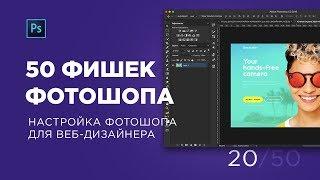 Настройка Photoshop для веб-дизайнера / Максимально полный обзор меню (Выпуск 20)