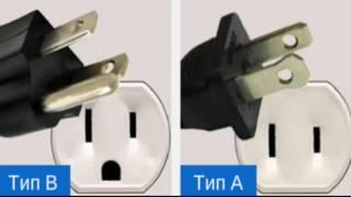 видео Электрическое напряжение в США: розетки, американские вилки, переходники