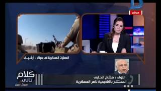 كلام تاني مع رشا نبيل حول أولويات الحكومة.. المشروعات القومية والعاصمة الإدارية ذات جدوي!