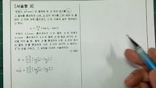 고2 수학1 1학기 중간고사 기출문제 지수와 로그 00…