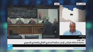 تأجيل محاكمة الساعدي القذافي والبغدادي المحمودي
