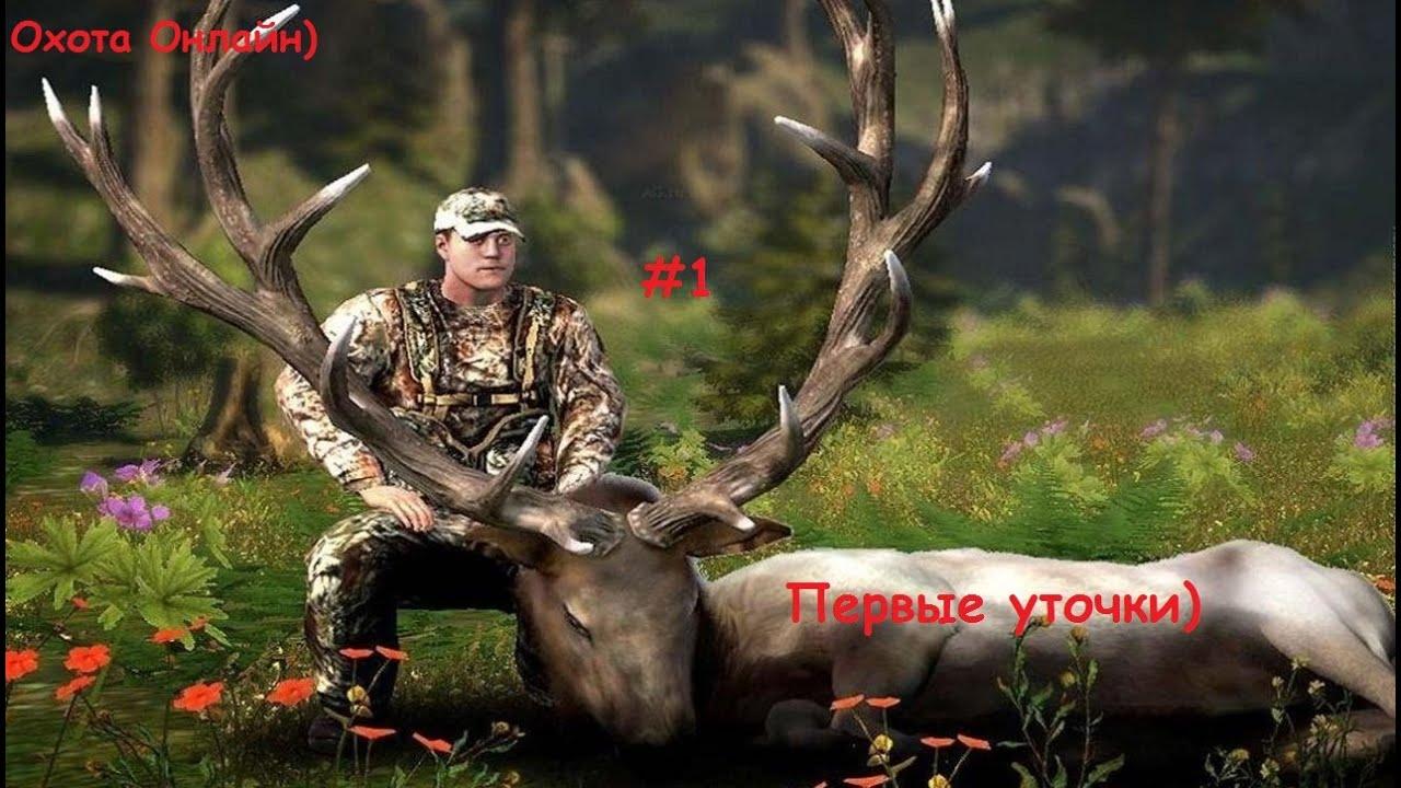 игра охоты 2015