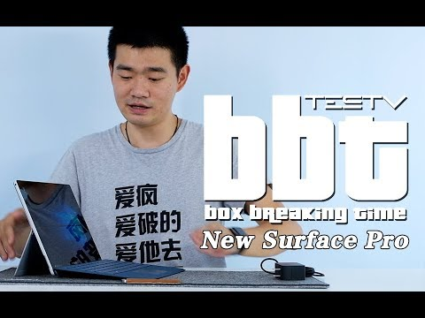 【BB Time】第92期:New Surface Pro 开箱