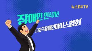 장애인인식개선 교육기관, (사)한국장애인 마이스협회 뉴…