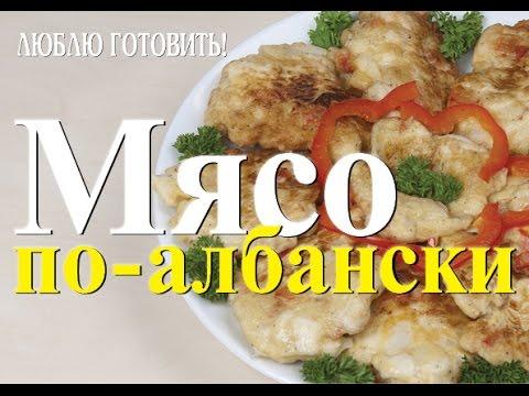 мясо по-албански / простые рецепты