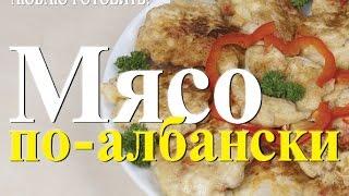 Рецепт Люблю готовить: как приготовить Мясо по-албански