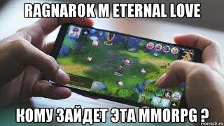 [Ragnarok M Eternal Love]