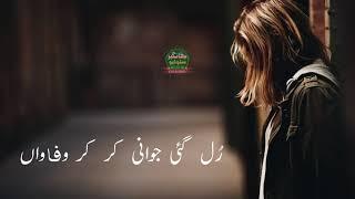 New Sad Romantic Heart Touching Love Sariki Song 2019 _ New Sariki Sad Song 2019 | Gila Tera kariye