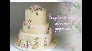Свадебный Торт Собрать и Украсить Торт своими рукам- Торт на Свадьбу  Hov to make A Wedding cake