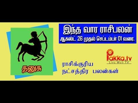 Indha Vaara Rasi Palan August 26 To September 1 - Dhanusu Rasi