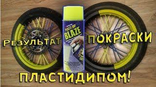 ПОКРАСКА колес МОТОЦИКЛА жидкой резиной СВОИМИ РУКАМИ. РЕЗУЛЬТАТ!
