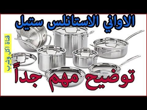 الاواني الاستانلس ستيل // توضيح مهم جدا !!!