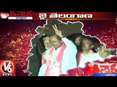 Three Years Of Telangana State | Special Story | Teenmaar News