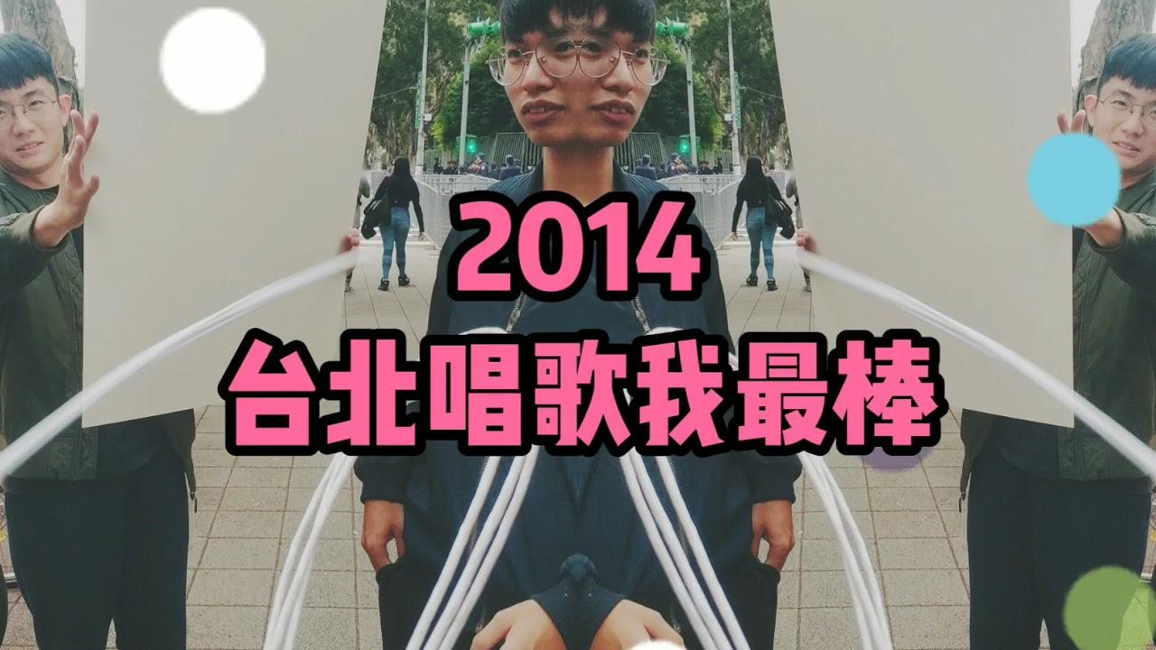 VID_20140309 2014臺北唱歌我最酷比賽側錄 - YouTube
