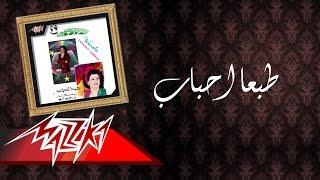 Tabaan Ahbab - Warda طبعا أحباب - وردة