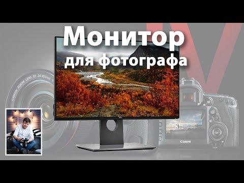 Как выбрать монитор для фотографа