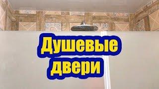 видео Двери для душевых кабин
