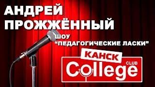 """ШОУ С АНДРЕЕМ ПРОЖЖЁННЫМ """"ПЕДАГОГИЧЕСКИЕ ЛАСКИ"""" 2"""